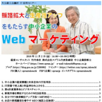 Webマーケティング成功の前提は新規取引への準備