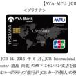 日本のカード大手JCB、ミャンマーのAYA銀などと初の法人カード発行。