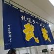 さいか屋  ★北海道物産展