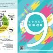 「共謀罪」廃止・8.22新宿街頭宣伝
