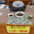 試食できます!まいたけのバター炒め、まいたけ茶、まいたけの味噌汁☆群馬まいたけセンター(吉岡町)