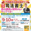 明後日(9月10日)は,いよいよ熊本・福岡
