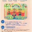 9日(土)9:30~テーマは「出会う 学ぶ ともに」神奈川の朝鮮学校交流ツアー第3回