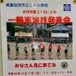 三和小学校の一輪車