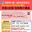 英検準1級・2級取得者限定 英語4技能 短期集中講座