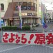 NHKよ、いい加減にしろ! ! /枝野幸男が2時間45分・・・。