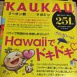 ハワイ2017・秋 ⑪2日目ランチ