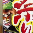 開催決定 35th渋川へそ祭り