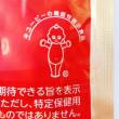 トウ・キユーピー ヒアロモイスチャー240