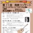 西宮ギター練習会発表コンサート