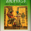 インターネットで読めるオリエント史・考古学文献 その1-1