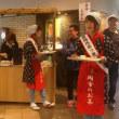 静岡茶市場初取引