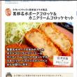 富山旅行のお土産その⑵少年ハリウッド×黒部藩コラボのコロッケ32個(''◇'')