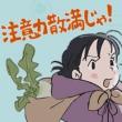 金属恵比須ワンマンライヴ「戦国恵比須」に行った(6)
