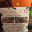バルウォーク福岡 2018