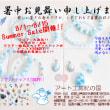 パワーストーン 今日から8月! 8/1~8/15までサマーセール開催!!
