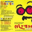 くまもとはしご酒大会 今年も参加します!レストバー★スターライト熊本