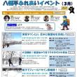 【3月14日更新】3月開催「八幡平ふれあいイベント」のご案内