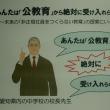 保護者の皆様は「義務教育にだまされている」 日本人は 中学一年から進化できるのに「放置されている」
