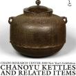 茶道資料館「茶の湯釜とその周辺」裏千家歴代の好み物を中心に-