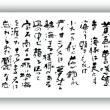 一日一書 1350・皿・西脇順三郎