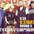 2018.9.30開催D.START2018予選3回戦【TEENSソロ部門総評】