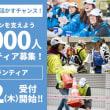 大阪マラソンボランテイア登録完了