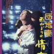 西村昭五郎監督が亡くなった。