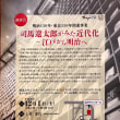 追加募集のお知らせ「司馬遼太郎がみた近代化〜江戸から明治へ」12月1日(土)