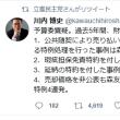 11/29 朝日 今日も森友