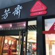 来店客数40%増、吉野家も興味を示すアリババの無人レストラン