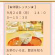 道の駅「いちかわ」で茶道教室♪