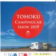 ≪TOHOKU CAMPINGCAR SHOW 2019~最終日~≫