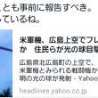 広島のUFOの正体