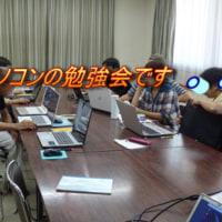 パソコンの勉強会