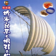 折本良平と帆引き船(かすみがうら市郷土資料館)