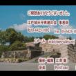 世論喚起・皇居大手門前チラシ配り・江戸城天守再建の会・氣天流・江澤廣