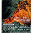 山岳写真同人四季の写真展が21日より開催されます。