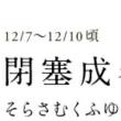 今季お初(≡^∇^≡)