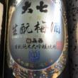 大七酒造株式会社