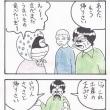 まっちゅる大王~地球へバカンス編~(8)