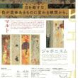 「ピエール・ボナール展」(2018.9/26-12/17国立新美術館開催中)を観た印象