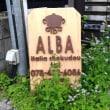alba(アルバ)摂津本山イタリアン