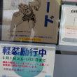 長井市馬肉ラーメンツアー
