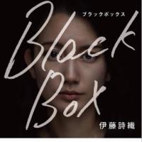 """★ホテルという密室、差し止められた逮捕状―レイプ被害にあったジャーナリスト・伊藤詩織が語る""""ブラックボックス""""とは"""