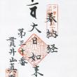 多摩 新四国 第30番 真明寺