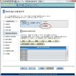 「351MHz帯デジタル簡易無線(登録局)の移動範囲に「日本周辺海域」が追加(追記)」の追記