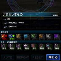 【FFBE】デビルキマイラ倒せました!