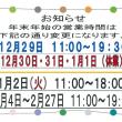 12月のお休み予定m(_ _)m