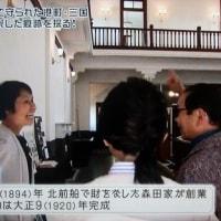 ジャッキーの真珠婚式旅行(初日編) trip to the Japan sea hot spring place for pearl wedding anniversary